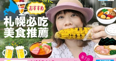 【KYOKO CAFE】第7回|札幌必吃美食推薦<杏子娛樂台 1 >
