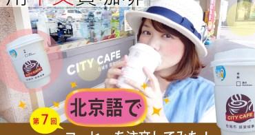 【哈日杏子*台灣GO】第7回・北京語でコーヒーを注文してみた