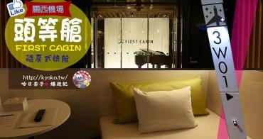 關西機場住宿-2 | 頭等艙旅館・First Cabin Kansai Airport |日本最夯的艙房式膠囊旅館