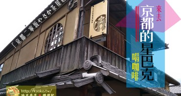 京都自由行 |星巴克京都二寧坂YASAKA茶屋店・百年建築+榻榻米=新和風咖啡廳誕生