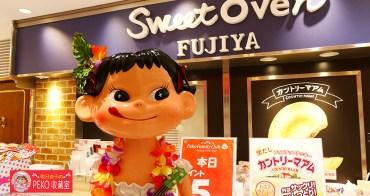 不二家 PEKO | 不二家專賣店・Sweet Oven FUJIYA 大丸梅田店 | PEKO CHEN FAMILY CLUB 集點對象店
