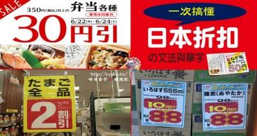 觀光日語   購物篇②   一次搞懂日本折扣的文法與單字・割引・クーポン・引き・お買い得  (購物篇2)