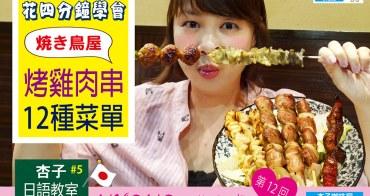 四分鐘學會日本烤雞肉串的12種菜單・福岡篇<杏子日語教室5>