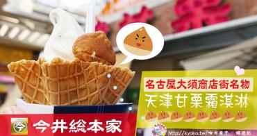 名古屋美食|大須商店街・今井總本家*天津甘栗霜淇淋