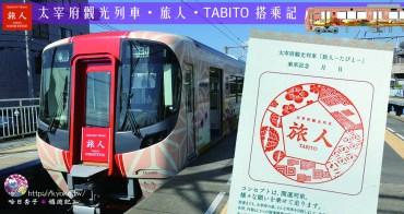 福岡旅遊 | 太宰府觀光列車・旅人・TABITO 搭乘記 | 太宰府散策套票