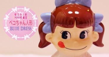 不二家 PEKO  | 2015年・PEKO CHEN DOLL BLUE DRESS ・牛奶妹陶瓷娃娃藍色洋裝版 | (收藏娃娃系列12)
