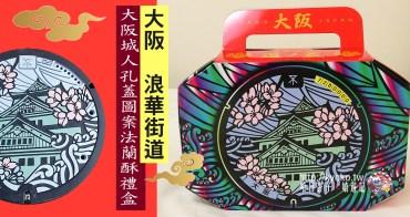 大阪土產 | 大阪城限定・大阪城人孔蓋圖案法蘭酥禮盒