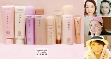 日本保養品推薦 | 朵茉麗蔻全效 8 點30天試用記|建議使用量+正確保養手法介紹❤向暗沉、乾燥、鬆弛、出油的肌膚說掰掰❤