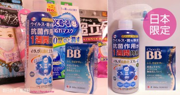 日本藥妝推薦 | 日本限定販售 Etak 無酒精抗菌噴霧α ・Chocola BB Lucent C | 無香料無著色・居家清潔日本媽媽都用這一瓶
