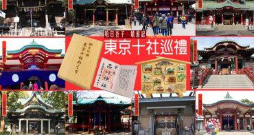 東京十社巡禮 | 十間神社的迷你繪馬・朱印・ 護身符介紹 + 參拜攻略