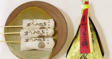 京都土產 | 祇園稚兒餅・三條若狭屋 | 重現百年前傳說中祇園祭必吃招福甜點