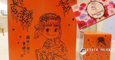 不二家 PEKO | 牛奶妹日本美濃燒藤花和風陶碗・陶杯 + Peko family club 集點卡說明 | (雜貨小物類14)