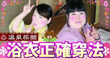 日本和服浴衣正確穿法 | 左上右下 | 旅日小常識