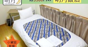 東京住宿  │  明月飯店 ・Hotel Meigetsu