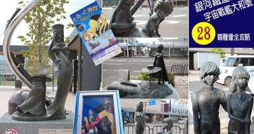 敦賀車站 ・銀河鐵道999 + 宇宙戰艦大和號28尊登場人物紀念雕像全攻略 | 福井縣觀光