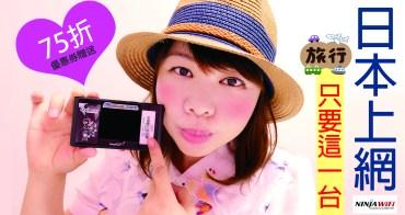 日本上 WiFi 分享器 ❤ 75折優惠券大贈送