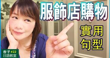 觀光日語 | 服飾店購物實用句型 | <杏子日語教室>22
