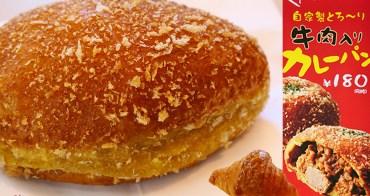 關西美食 | Le Croissant・超級美味的可頌麵包與半熟蛋咖哩麵包