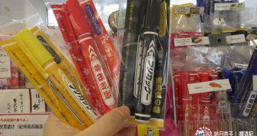 九州地區風味   可以吃的麥克筆   攜帶型香鬆筆・茶粉筆