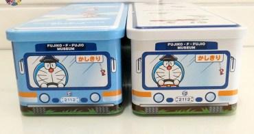 哆啦A夢   藤子・F・不二雄博物館・接駁巴士法式小蛋糕禮盒   藍色+白色新款