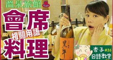 觀光日語 | 溫泉旅館會席料理相關用語