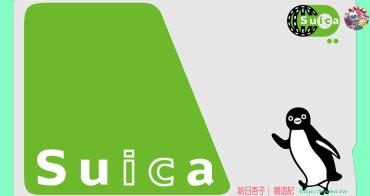 西瓜卡使用Q&A | 一次搞懂購買・加值・可使用範圍・兒童記名式西瓜卡・損壞・遺失・退卡