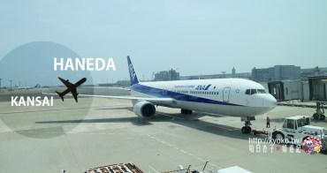 ANA日本國內線外國人優惠票 | 機票預訂流程 + ANA機內介紹 + 免費飲料推薦