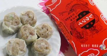 橫濱名物 | 崎陽軒・燒賣・鯛魚飯便當 | 熱銷90年的終極美味