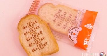 哆啦 A 夢記憶吐司 (2018年7月新版)| 藤子・F・不二雄博物館<藤子屋限定>暗記パン