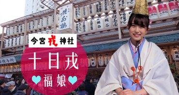 大阪・今宮戎神社   十日戎   福娘陣容笑容太犯規讓人有一秒就戀愛的感覺