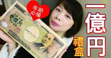 東京土產    晴空塔必買・一億日圓餅乾禮盒