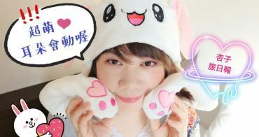 日本大流行   白兔耳動動帽・戴上拍照超有型
