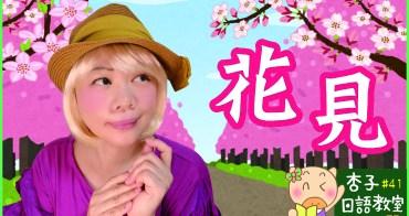 生活日語   花見・賞櫻相關單字   <杏子日語教室>41