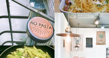 新豐美食|一訪再訪都不膩的Ao pasta|隱藏在巷弄的平價義大利麵
