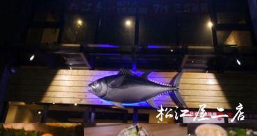 【食記】新竹-松江屋二店試營運6/14-7/14黑鮪魚肚免費請你吃