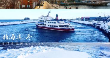 北海道自由行|冬季八天七夜自駕行|環繞北海道一圈行程總覽