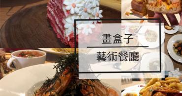 竹北美食 畫盒子藝術餐廳 充滿溫度與愛的親子寵物友善餐廳
