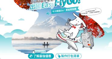 信用卡| Flygo台新飛狗卡|2019年出國旅遊最強回饋神卡|現金回饋無門檻無上限 1.2% 國內 2.8%