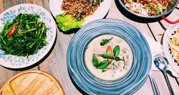 竹北美食|505 Thai