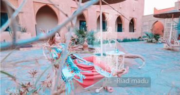 摩洛哥|梅爾祖卡Merzouga-沙漠入口酒店Riad madu