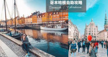 丹麥  哥本哈根自由行   二天一夜行程、交通住宿攻略懶人包