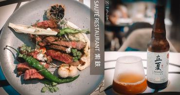 竹北美食|SAUTÉ RESTAURANT 索鉄  融合台灣在地食材的歐式料理|竹北高鐵美食商圈新開幕