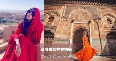 摩洛哥旅拍   如何成為摩洛哥女神,皇城小公主穿搭術 、以及不可錯過的摩洛哥傳統服飾體驗