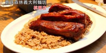 [桃園市] 桃園ATT筷時尚美食.可愛童話森林風,雙主餐概念,大份量吃飽飽! 蘑菇森林義大利麵坊-桃園店