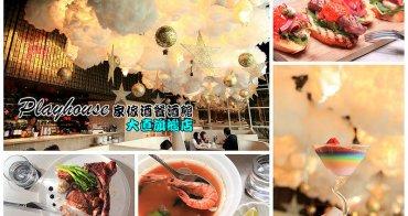 [台北中山]大直約會餐廳推薦,餐廳裡有雲海!玩轉色彩創意的夢幻系料理!Playhouse 家傢酒餐酒館-大直旗艦店