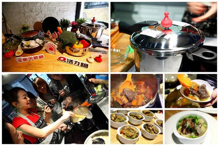 [料理小廚]超乎想像的極速烹調!加壓1分鐘生米立刻變熟飯~朝日調理器 朝日零秒活力鍋-零秒壓力鍋