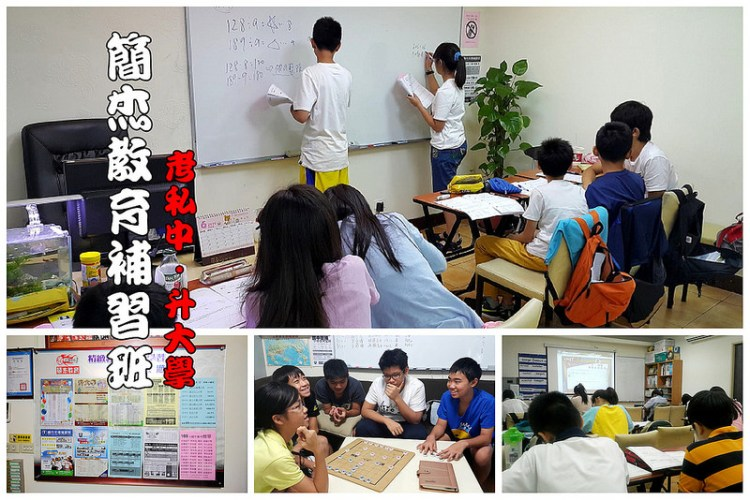 [台北補習班] 考私中、升大學補習班推薦,讀書非難事、學習有訣竅,厚植孩子們的學業實力!簡杰文理補習班