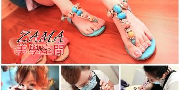 [台北中山]寵愛媽媽可以很簡單!母親節大優惠,美睫&足光療一個人只要1580元!帶媽媽一起水噹噹!ZAMA 美學空間