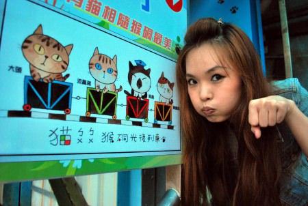 [新北瑞芳]貓咪天堂~~猴硐貓村