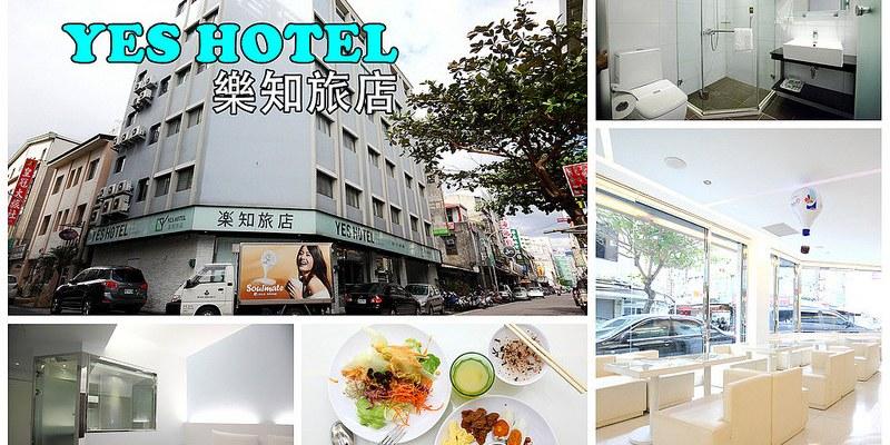 [台東市] 台東市中心住宿推薦,走路就能吃遍台東人氣美食唷! 樂知旅店YES HOTEL